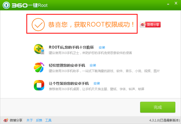 Xperia-Z1-Root_2