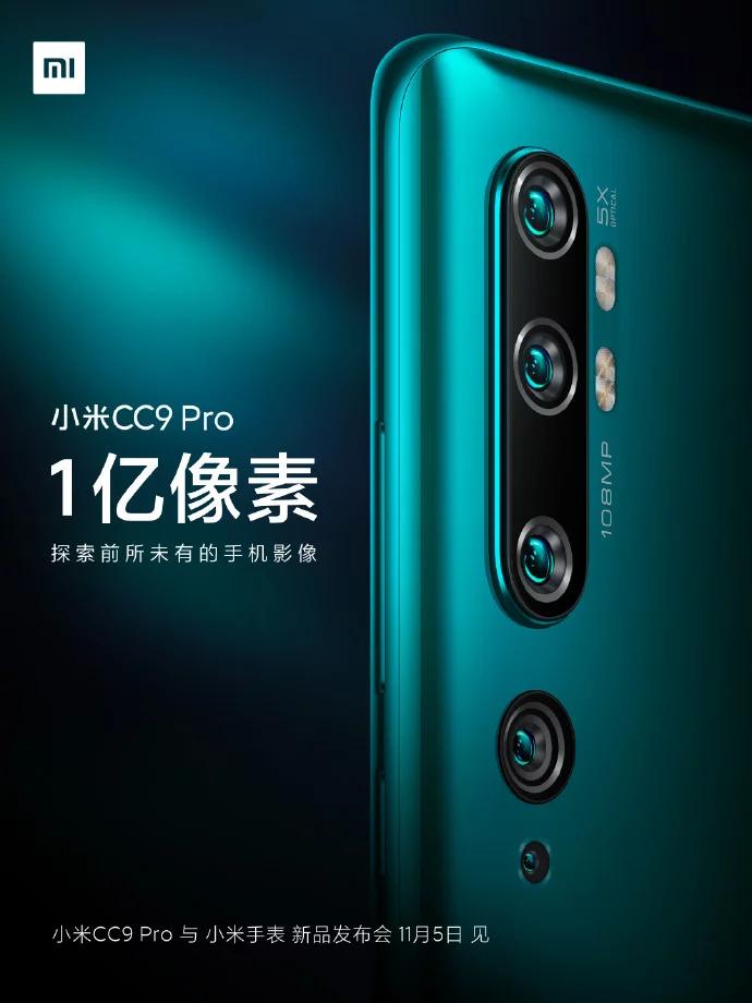 xioami cc9 pro